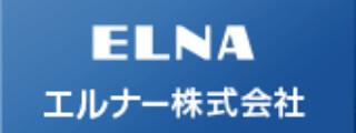 エルナー株式会社