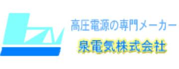 泉電気株式会社